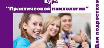 """Курс """"Практической психологии для подростков"""""""