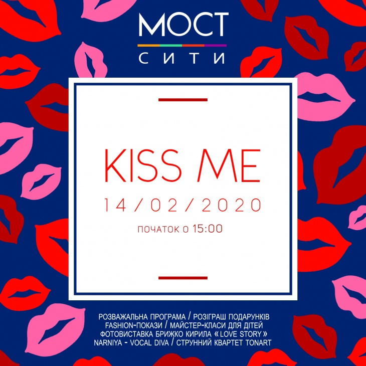 KISS ME in MOST-city