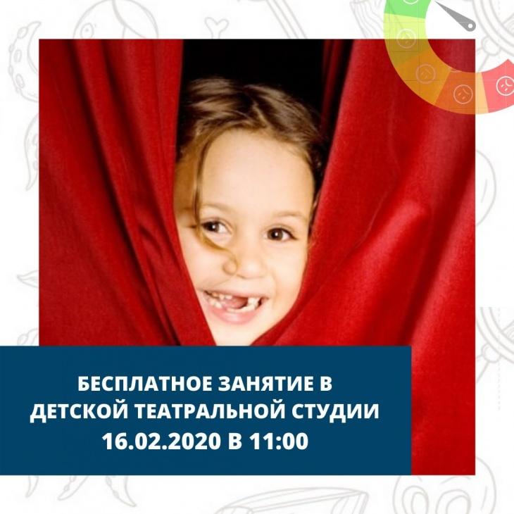 Бесплатное занятие в Детской театральной студии
