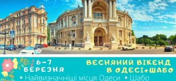 Уикенд в Одессе ко Дню Независимости+Шабо