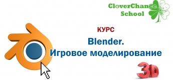 """Майстер-клас: """"Blender. Ігрове моделювання"""""""