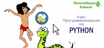 Майстер-клас програмування на Python