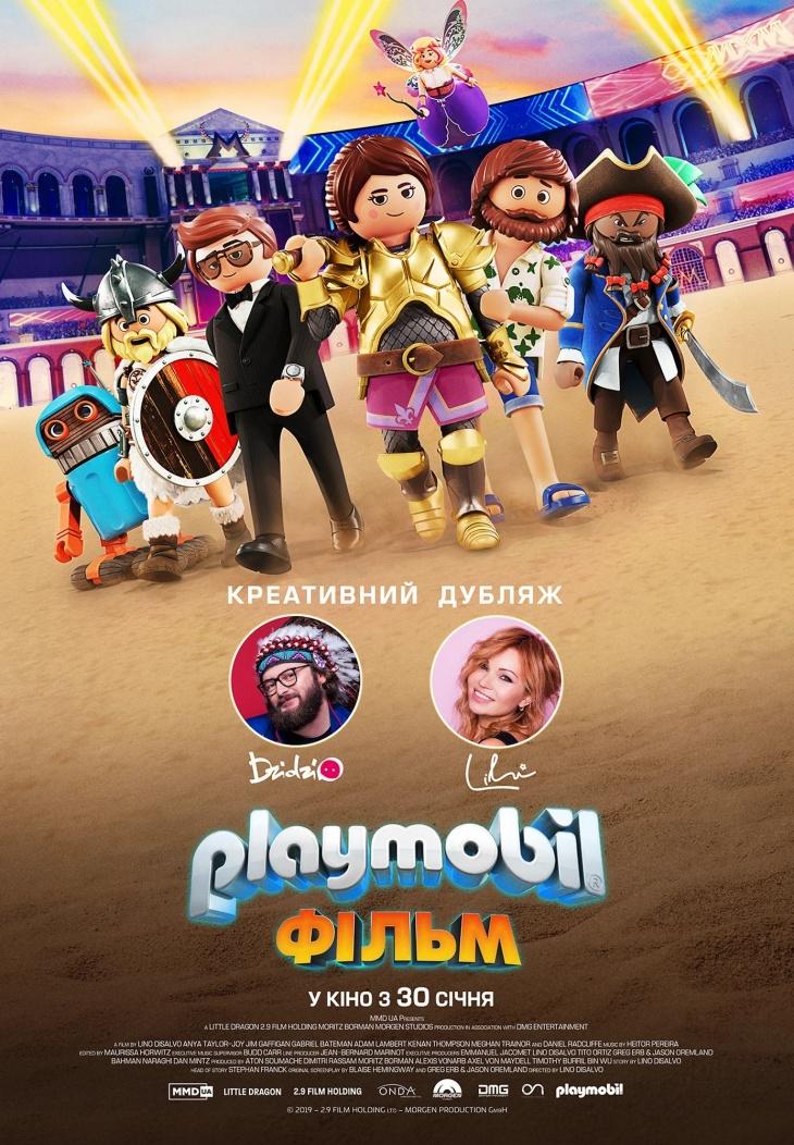 Playmobil: Фільм