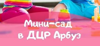 """МИНИ-САД """"АРБУЗЯТА"""""""