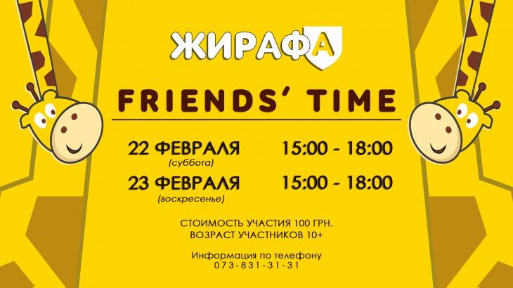 """Friends' Time"" в ЖирафА"