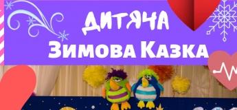 """Детская зимняя сказка """"Фрося и Маруся"""""""