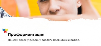 Програма для підлітків | Усвідомлений вибір професії