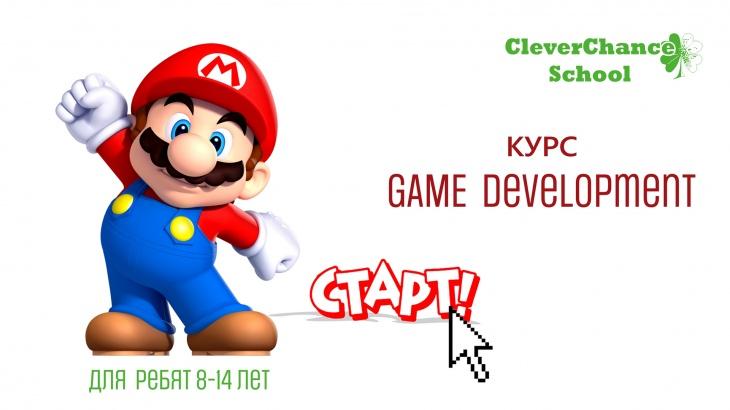 """Майстер-клас  """"GameDevelopment"""" створення комп'ютених ігор"""
