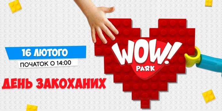 День влюбленных в WOW Park
