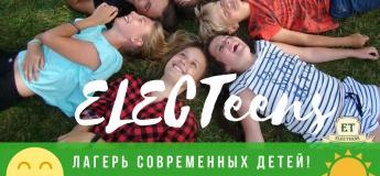Вейк-кемп ELECTeens з тренінговою програмою для підлітків 8-16 років