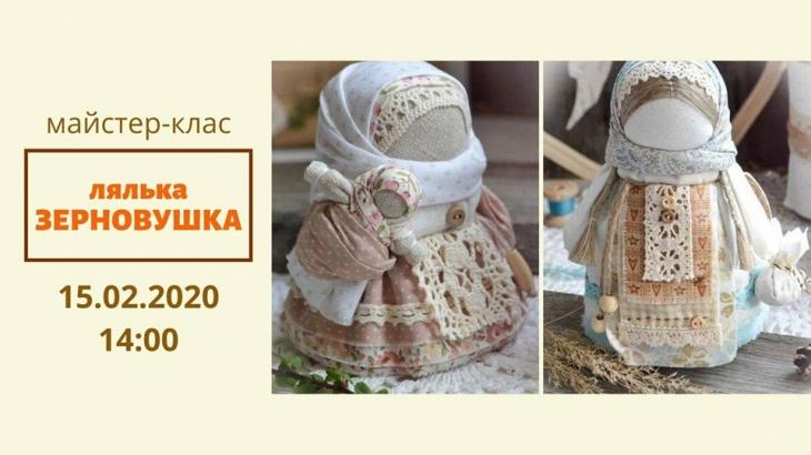 Майстер-клас «Лялька Зерновушка»