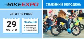 Cімейний велодень на BIKE EXPO 2020