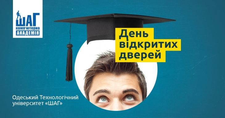 День відкритих дверей в Одеському Технологічному Університеті