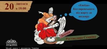 """Ростислав Семкив: """"Энеида"""" Котляревского от шутки к шедевру"""