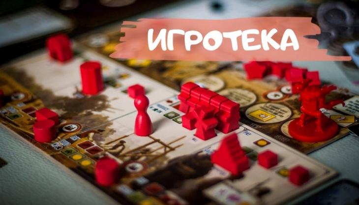 """Игротека от центра """"Орфей"""""""