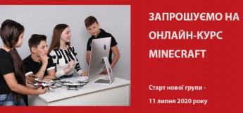 Літіній онлайн інтенсив Minecraft: Education Edition