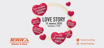 Love Story в ТК Терра