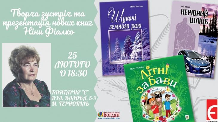 Творча зустріч та презентація нових книг Ніни Фіалко