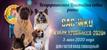 """Выставка собак """"Кубок Кривбасса - 2020"""""""