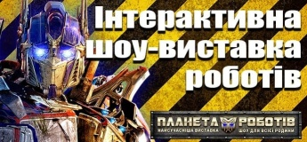 "Виставка-шоу ""Планета Роботов"""