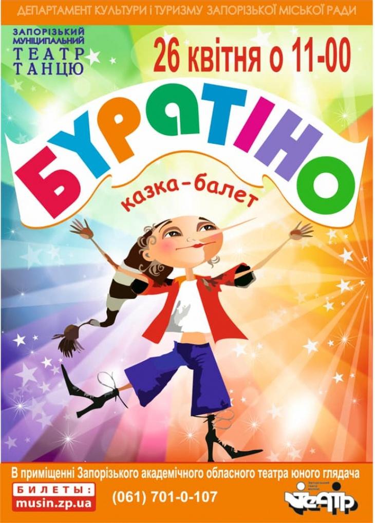 «Буратіно» казка-балет