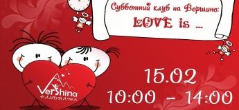 Субботний клуб на Вершине: Love is
