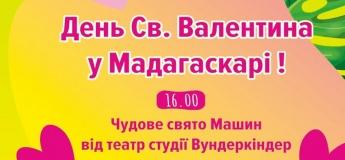 14 лютого, п'ятниця, День Святого Валентина в Мадагаскарі