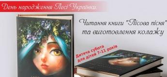 Дитяча субота для дітей 7-11 років. День народження Лесі Українки