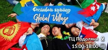 Фестиваль культур Global Village