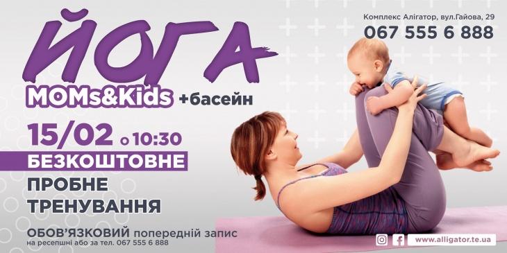 Йога Moms&Kids. Безкоштовне тренування