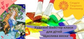 """Художні майстер-класи для дітей """"Щаслива весна"""""""