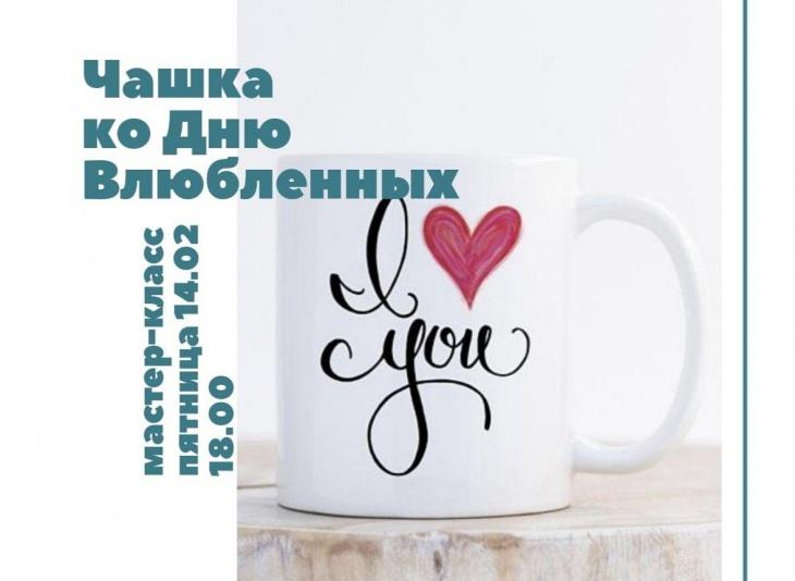 Чашка ко дню влюблённых!