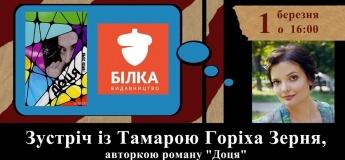 Творча зустріч із Тамарою Горіха Зерня