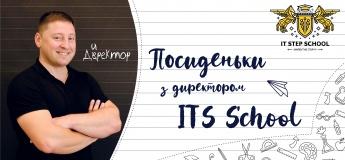Зустрічі з директором приватної школи IT'S School