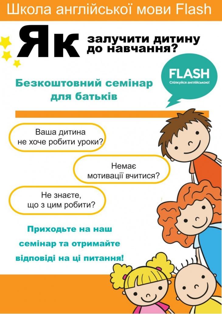 Безкоштовний семінар для батьків