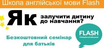 Бесплатный семинар для родителей