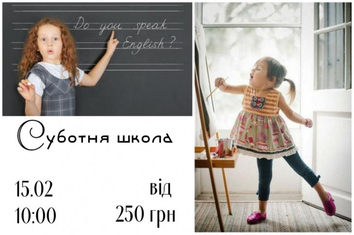 Суботня школа для дітей
