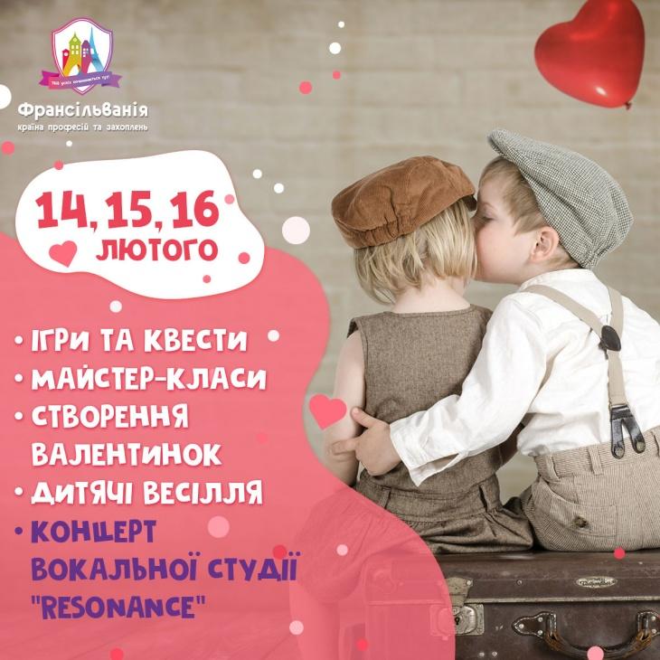 Ми святкуємо День всіх закоханих