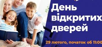 День открытых дверей в школе «Ранок»