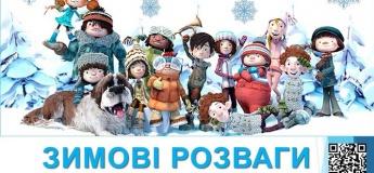 Свято зими для всієї сім'ї