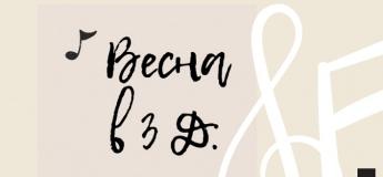 """Весна в 3D - это потрясающие ВЕСЕННИЕ КАНИКУЛЫ  в """"Мрії"""""""