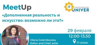 MeetUp «Дополненная реальность и искусство: возможно ли это?»