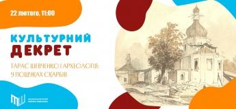 """Культурний Декрет """"Тарас Шевченко і археологія"""""""