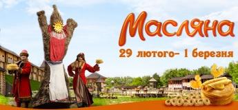 Під Києвом відсвяткують Масляну за стародавніми традиціями