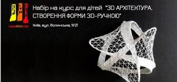 """Курс """"3D Архітектура. Створення форми 3D-ручкою"""""""
