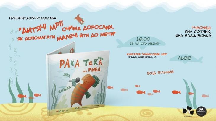 Риба, яка співає. Львів
