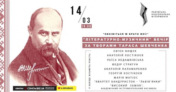 Літературно-музичний вечір за творами Тараса Шевченка у Львові