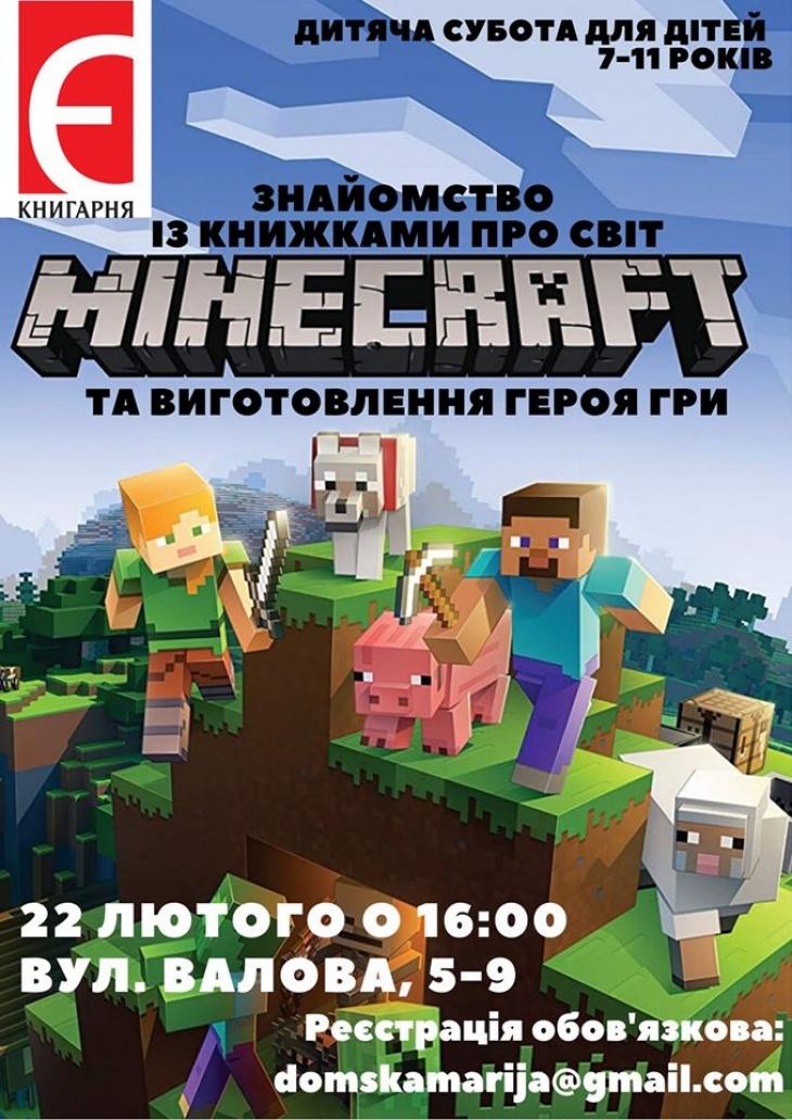 Дитяча субота для дітей 7- 11 років. Світ Minecraft