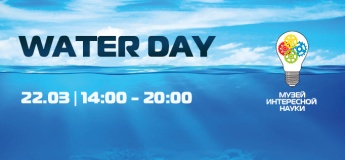 WATER DAY