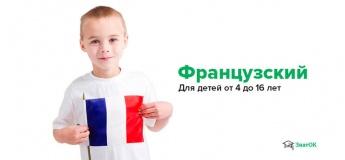 Французька мова для дітей від 4 до 16 років